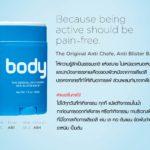 BodyPOS-01
