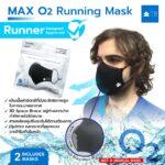 mask_ads