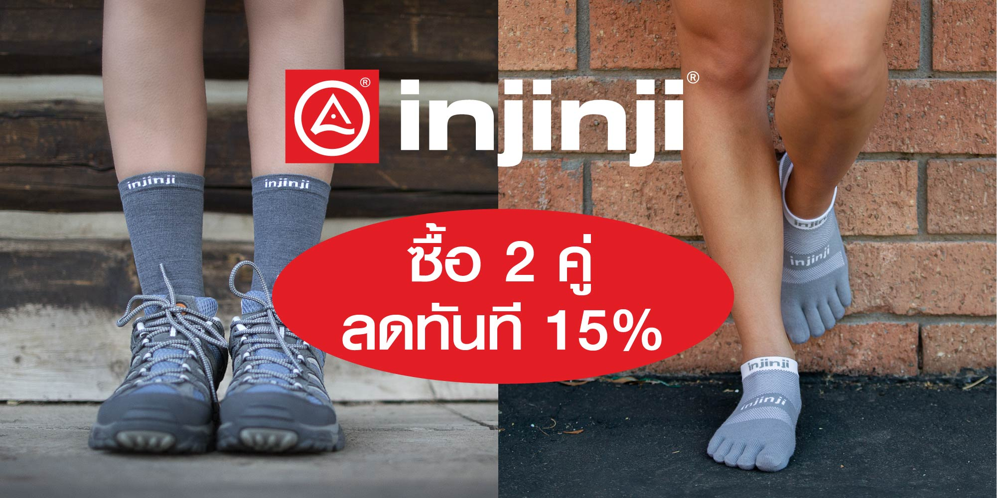 Injinji Buy 2 Get 15% Off
